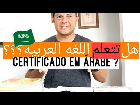 ARABIC BY RADIO - CERTIFICADO ÁRABE (INSTITUIÇÃO GRATUITA)