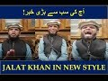Malak Jalat Khan zan sumbhal kere || jalat khan funny video|| F for funny