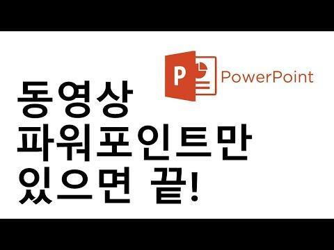 파워포인트만으로 동영상 강좌 만들기