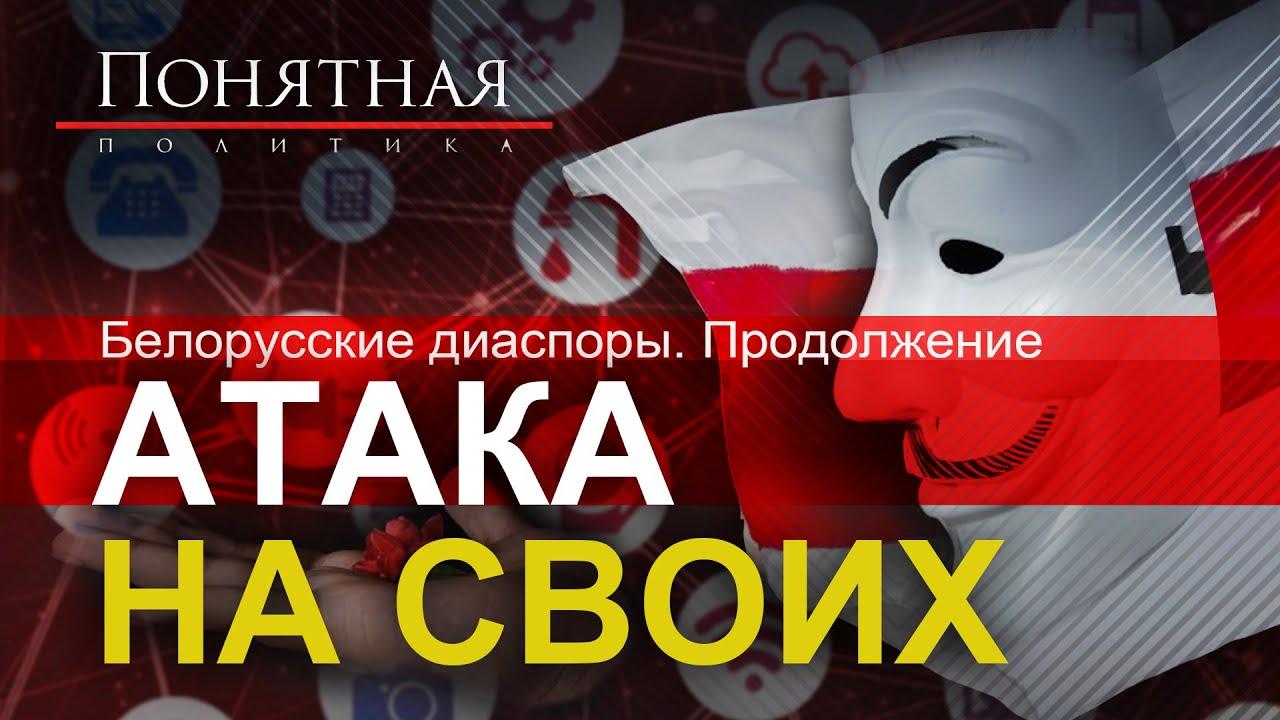 Белорусские диаспоры: атака на своих. Угрозы, давление, обман, политический спам. Понятная политика