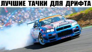 Лучшие ЯПОНСКИЕ Автомобили Для Дрифта