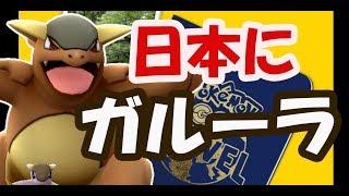 【ポケモンGO】日本にガルーラ!!今週30億匹捕まえよう【グローバルイベント】