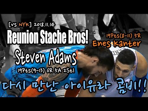 [vs NYK]Reunion?! Stache Bros(Steven Adams & Enes kanter): 다시모인 아이유라콤비!!