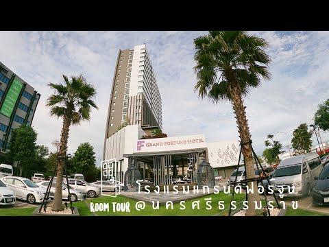 โรงแรมแกรนด์ฟอร์จูน นครศรีธรรมราช #ที่พักในนครศรีธรรมราช