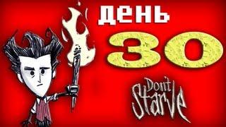 Играю в Don't Starve (день 30) - Бизонья шляпа