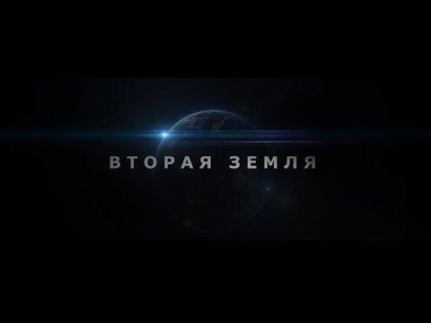 """Короткометражный фильм - """"Вторая Земля"""" (One Side Media)"""