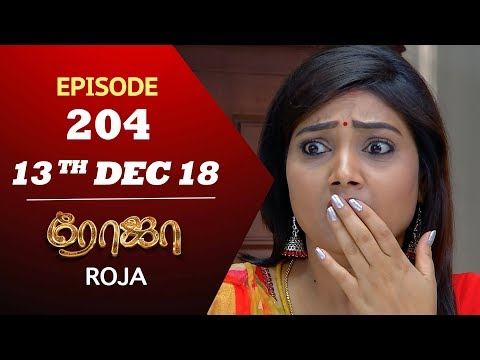 ROJA Serial | Episode 204 | 13th Dec 2018 | ரோஜா | Priyanka | SibbuSuryan | Saregama TVShows Tamil