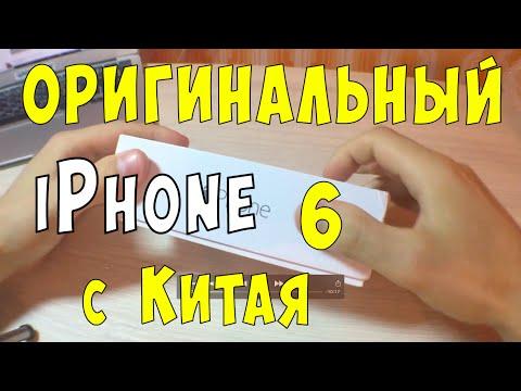 Оригинальный iPhone 6 с Китая. Aliexpress (алиэкспресс) за 415$