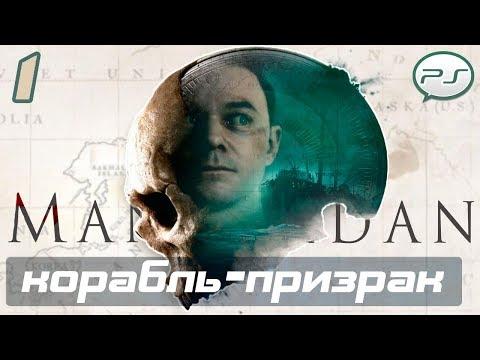 Man of Medan - Часть 1: Корабль-призрак