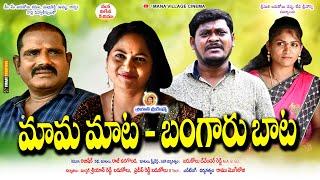 మామ మాట బంగారు బాట  Mama Maata Bangaru Baata || Mana Village Cinema