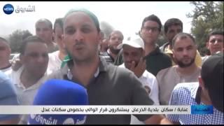 عنابة: سكان بلدية الذرعان يستنكرون قرار الوالي بخصوص سكنات عدل