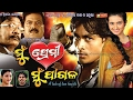 Mu Premi Mu Pagala Lokdhun Odia Brand New Odia Movies Full HD