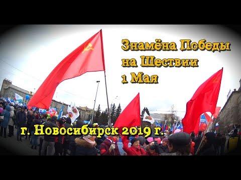 Знамёна Победы На Шествии 1 Мая Новосибирск Народный Совет
