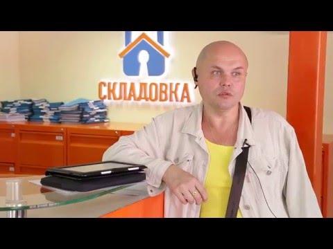 Склад для интернет магазина. Мини склады в Москве. Складовка