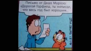 Комиксы Гарфилда 2 . Выпуск 5 . Новогодний выпуск