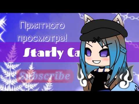ИНТРО ДЛЯ Starly Cat [1K]