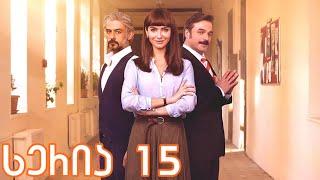 ზოგჯერ ცხოვრება მშვენიერია 15 სერია ქართულად / zogjer cxovreba mshvenieria 15 seria qartulad