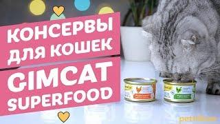 GimCat Superfood ShinyCat Duo консервы для кошек   обзор