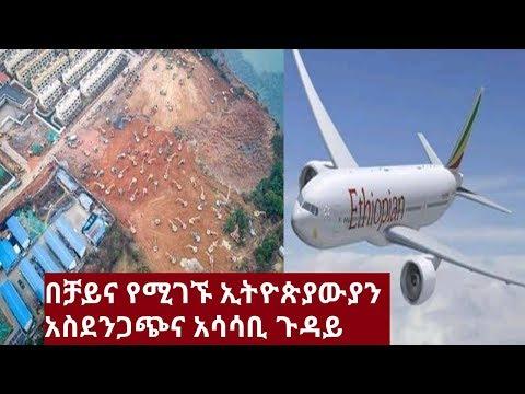 ETHIOPIA:በቻይና የሚገኙ ኢትዮጵያውያን አስደንጋጭና አሳሳቢ ጉዳይ//Mirt Media News
