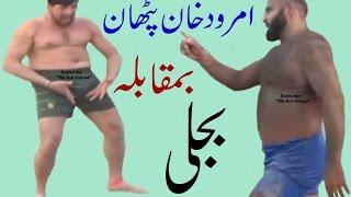 Dr Bijli vs Amrood Khan Pathan Opne kabaddi match