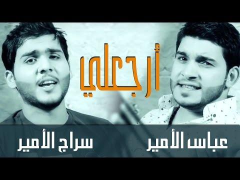 سراج الامير & عباس الامير - أرجعلي ( فيديو كليب ) | حصريا 2014