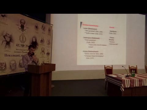 Іван Альмес: «Проповідницька література убібліотеках монастирів ЧСВВ Львівської єпархії XVIIIст »
