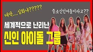 현재 난리난 중소신인여자아이돌 대박 사건...심상치 않다...Secret number 스크릿넘버 [김새댁]