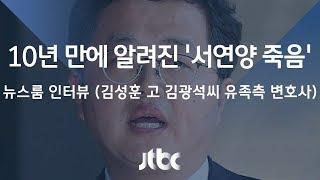 김성훈 고 김광석 씨 유족 측 변호사 (2017.09.21)