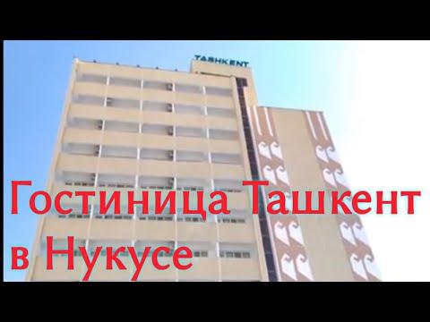 Гостиница Ташкент в городе Нукусе, Каракалпакстан