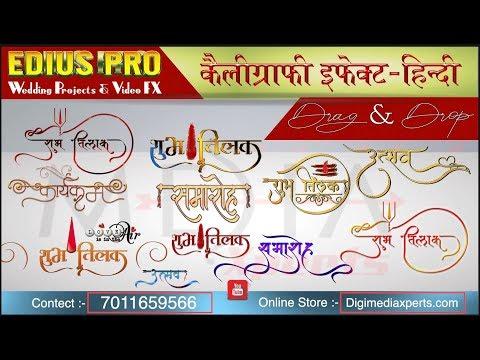 Edius Pro 7 Wedding Effects Free Download 5