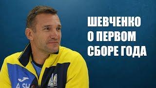 Андрей Шевченко накануне матчей сборной Украины против Саудовской Аравии и Японии