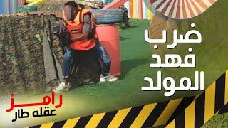 رامز جلال يضرب فهد المولد بالنار في رامز عقله طار