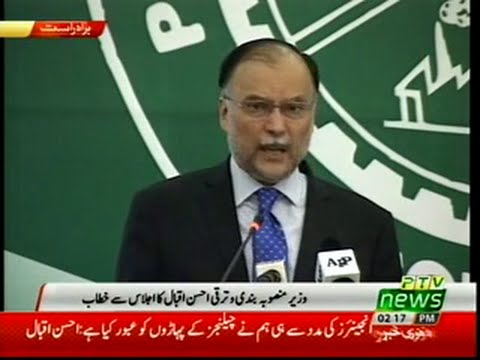 Federal Minister Ahsan Iqbal - 24th Annual General Meeting of Pakistan Engineering Council (PEC)