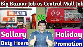 🔥🔥Big Bazaar Job Vs Central Mall Job,Sallary Detail,Working Hours,Holiday,Parmotion🔥🔥