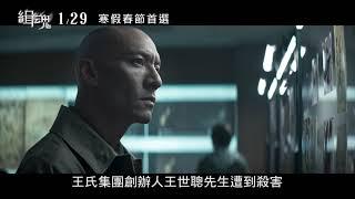 威視電影【緝魂】追查真相預告(1/29 寒假春節唯一首選)