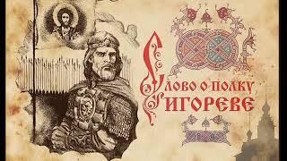 Слово о Полку Игореве. Краткий пересказ.