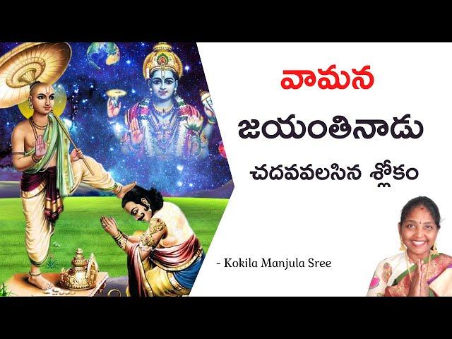 వామన జయంతినాడు చదవవలసిన శ్లోకాలు | Must Read This Sloka on Vamana Jayanthi | Kokila Manjula Sree