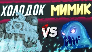 Gladiator battles: Freezer versus Mimic. Cartoons about tanks