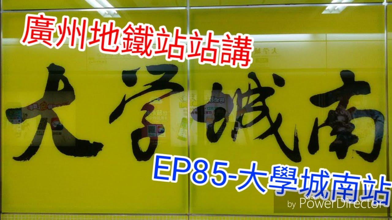 廣州地鐵站站講 EP85-大學城南站 - YouTube