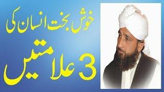 Khush Bakht Shakhas Ki 3 Alaamtain By Allama Muhammad Raza Saqib Mustafai