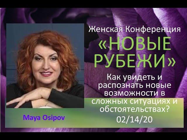 НОВЫЕ РУБЕЖИ - МАЙЯ ОСИПОВА - 02/2020