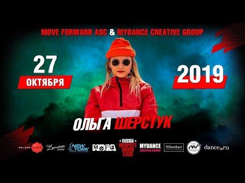 Шерстук Ольга | RUSSIA RESPECT SHOWCASE 2019 [OFFICIAL 4K] Танцы
