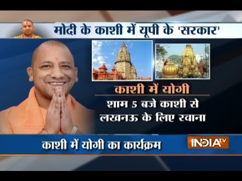 UP CM Yogi Adityanath to visit Kaal Bhairav Temple of Varanasi today