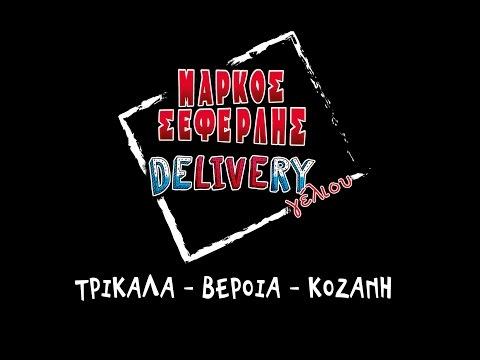 Delivery Γέλιου   Τρίκαλα - Βέροια - Κοζάνη