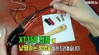 XT150 단자 납땜방법,각종RC 변속기잭(ESC) 이…
