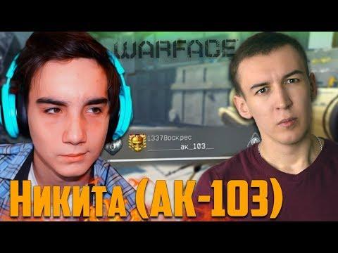 WARFACE.Никита (АК-103) - РАЗГОВОР СПУСТЯ ГОД!