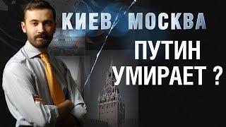 Владимир Путин умирает? | #КиевМосква | Илья Пономарев