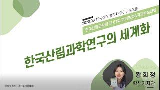 [한국산림과학회 국제학술대회 및 61차 정기총회]기조강…