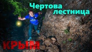 Чертова лестница. Древняя дорога и центр альпинизма в Крыму