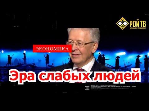 Валентин Катасонов: Эра